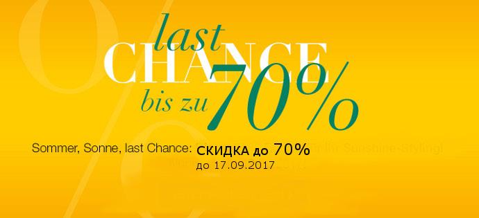 1d87a137f8ac Каталог Madeleine объявил последние дни Летней Скидки. Цены на коллекцию  весна-лето 2017 снижены до 70%. Акция действует до 17 сентября 2017  включительно.
